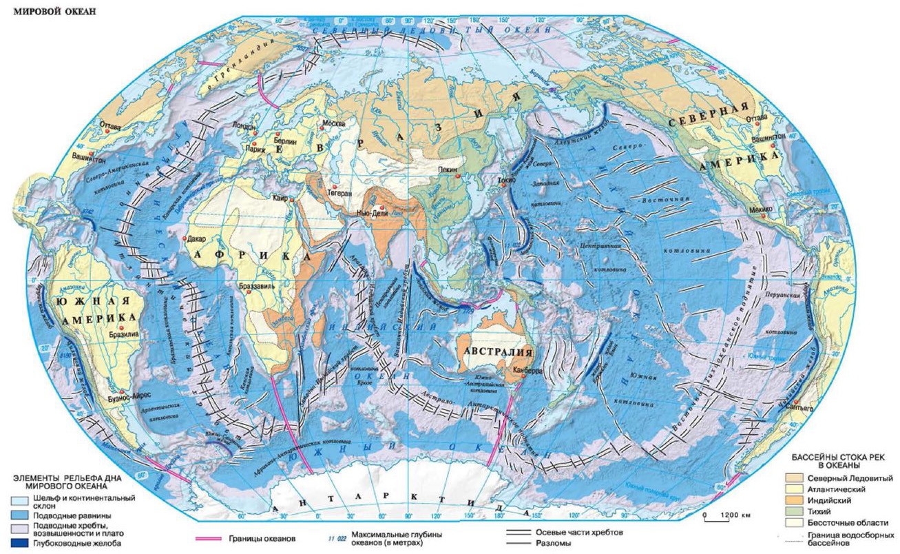 Мировой океан География Реферат доклад сообщение кратко  Рис Мировой океан