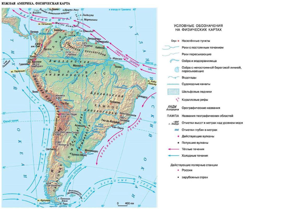 Сравнение рельефа Южной Америки и Африки География Реферат  Рис Физическая карта Южной Америки