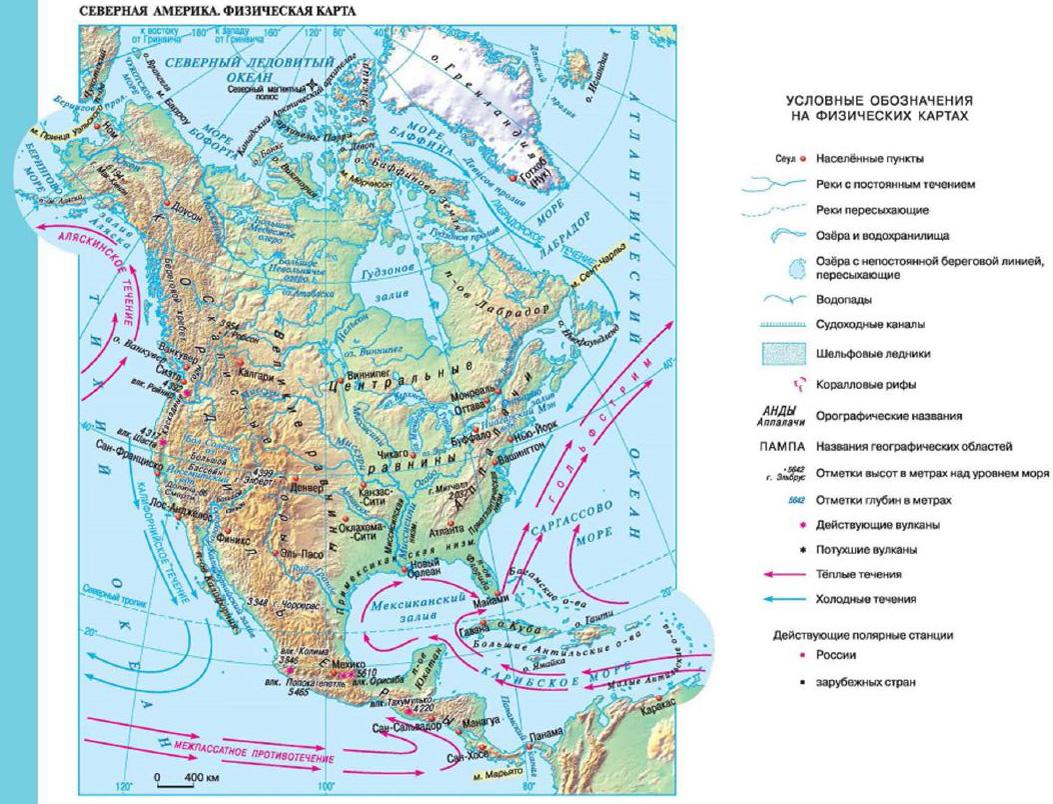 Рельеф северной америки доклад 5918