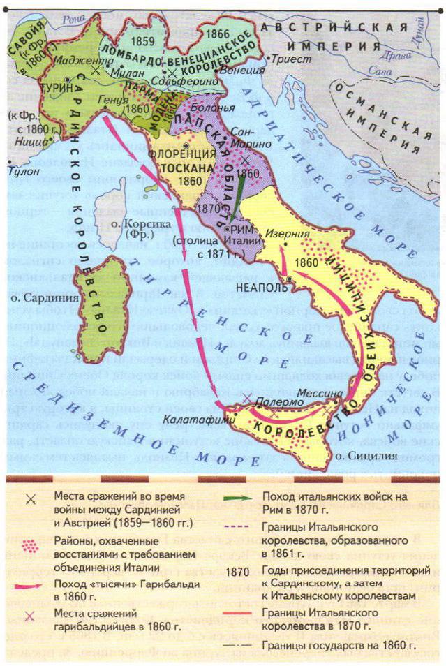 Объединение италии карта купить чеканка монет