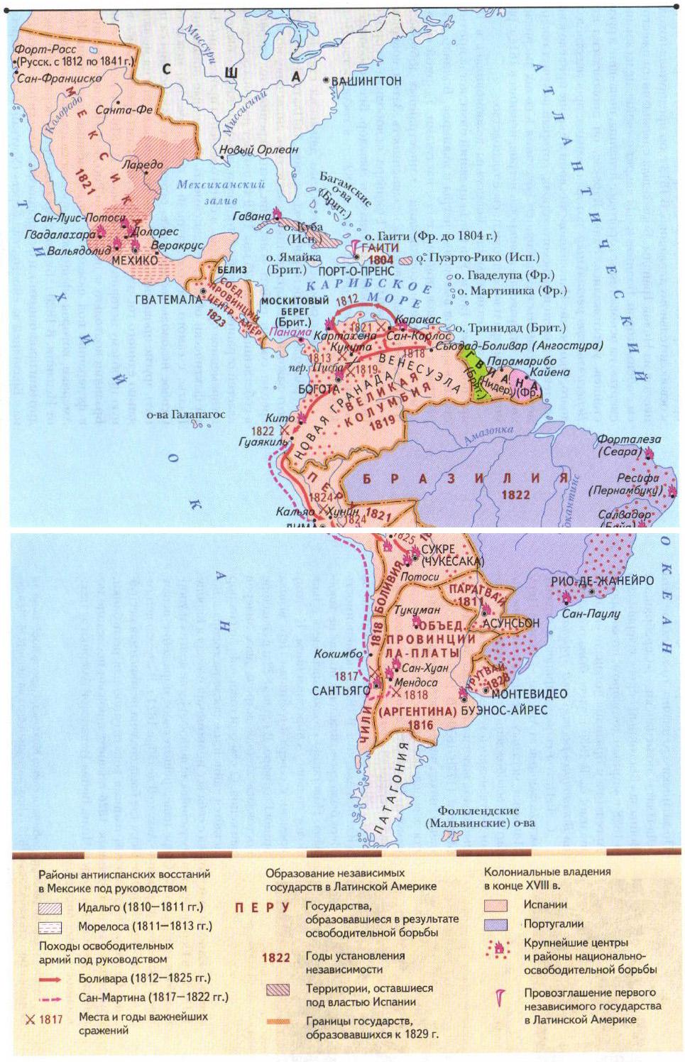 Образование независимых государств в латинской америке реферат 807