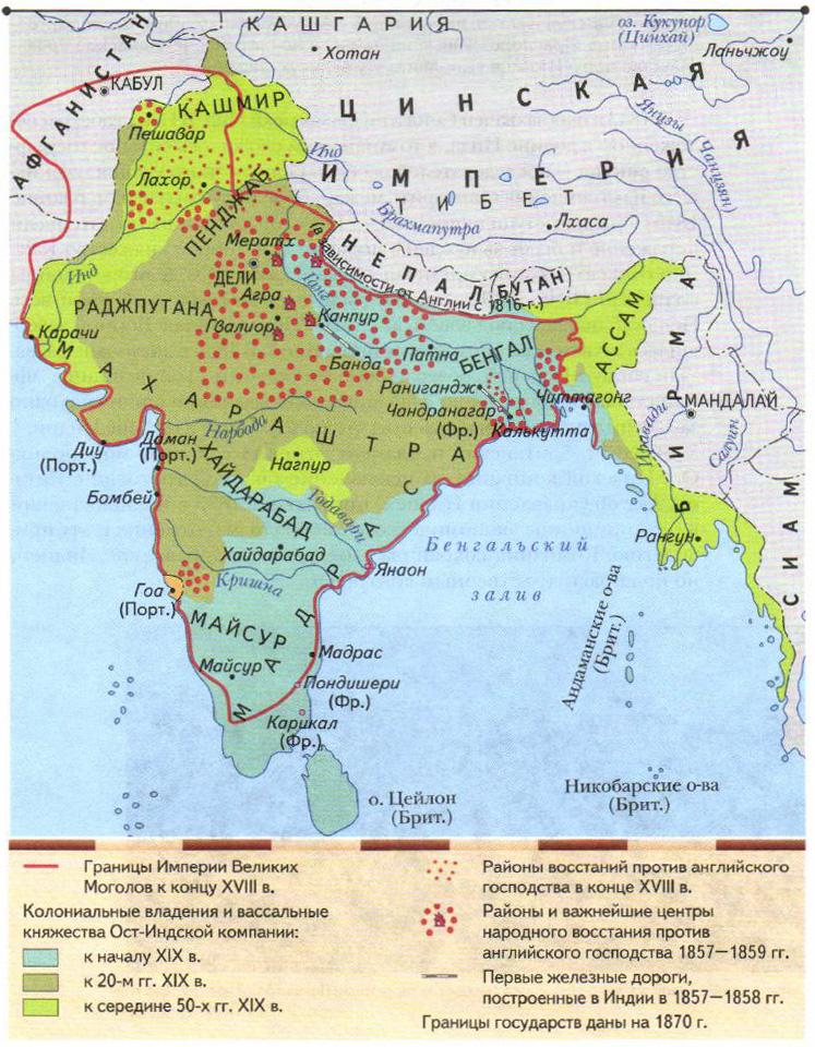 Завоевание и колонизация Индии Англией Новая история Реферат  Карта Индии в конце xviii xix вв