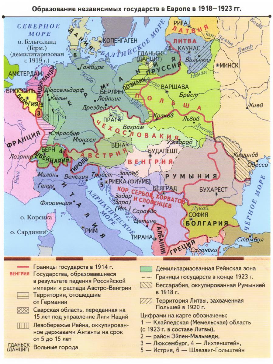 Образование новых государств в Европе и Азии после Первой мировой  Карта образования независимых государств в Европе в 1918 1923 гг