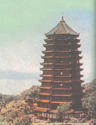 Культура средневекового Китая История Средних веков Реферат  Пагода шести гармоний x xii вв