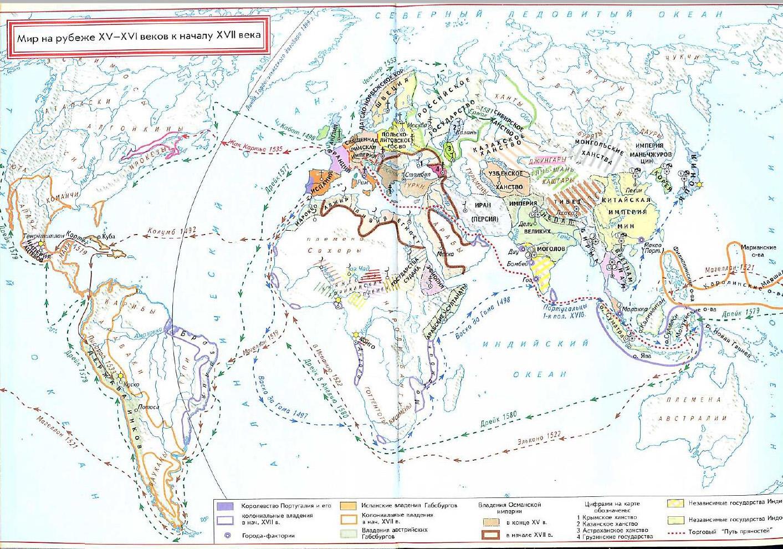 История Нового времени Новая история Реферат доклад сообщение  Мир на рубеже xv xvi веков к началу xvii века