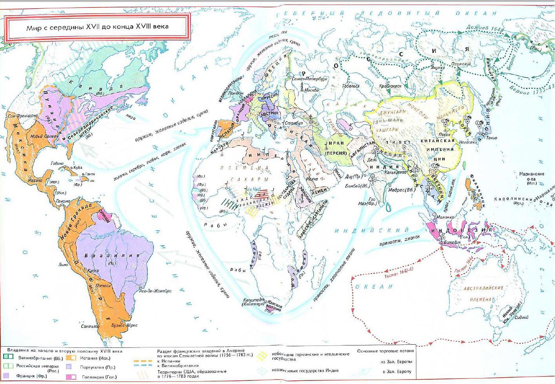 История Нового времени Новая история Реферат доклад сообщение  Мир с середины xvii до конца xviii века
