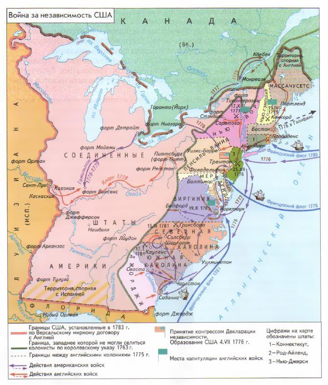 Война за независимость и образование США Новая история Реферат  Карта Войны за независимость США