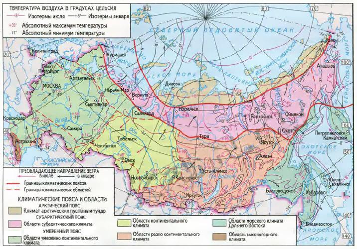 Климат России География Реферат доклад сообщение кратко  Рис 95 Климатическая карта России
