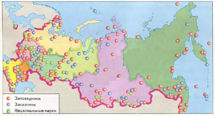Реферат на тему заповелники и заказники россии форматирование диплома на заказ