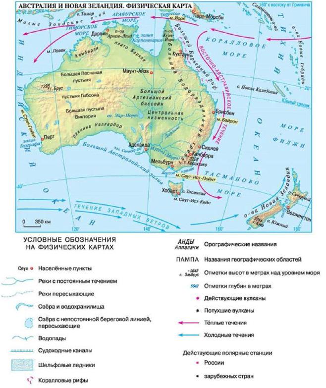 Физико географическое положение Австралии География Реферат  Рис Физическая карта Австралии и Новой Зеландии